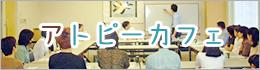 アトピーカフェ
